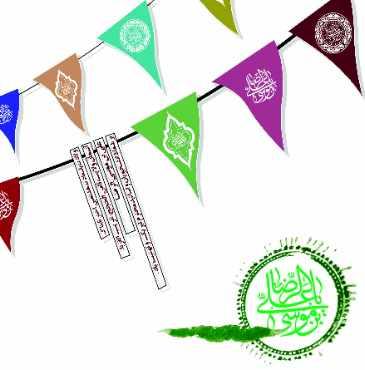 ولادت امام هشتم به تمامی شیعان مبارک باد